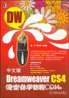 (特价书)中文版Dreamweaver CS4完全自学教程