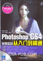 (特价书)Photoshop CS4案例实战从入门到精通