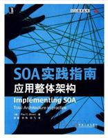 SOA实践指南--应用整体架构