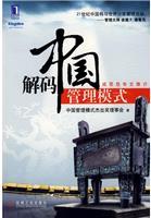 (特价书)解码中国管理模式(china-pub全国首发)(成思危专文推介)