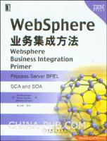 (特价书)WebSphere业务集成方法