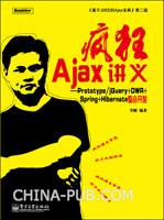疯狂Ajax讲义--Prototype/jQuery+DWR+Spring+Hibernate整合开发 (china-pub 首发)