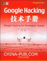 (特价书)Google Hacking技术手册