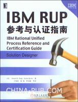 (特价书)IBM RUP参考与认证指南