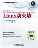 Linux防火墙(Amazon五星盛誉图书)