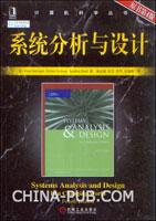 (特价书)系统分析与设计(原书第4版)