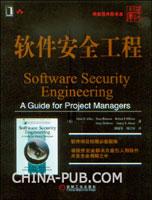 (特价书)软件安全工程