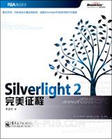 (特价书)Silverlight 2完美征程