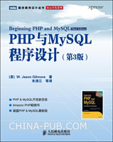 PHP与MySQL 程序设计:第3版(PHP & MySQL开发新圣经) (china-pub首发)[按需印刷]