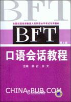 BFT口语会话教程(第2版)