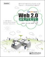 (特价书)Web 2.0社区网站实用宝典