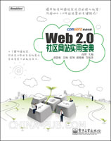 Web 2.0社区网站实用宝典