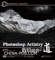 (特价书)Photoshop Artistry数码暗房之道(china-pub首发)