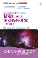 精通Linux 驱动程序开发(英文影印版)(目前最全面深入的Linux设备驱动程序著作)