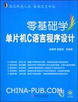 零基础学单片机C语言程序设计