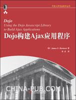 (特价书)Dojo构建Ajax应用程序