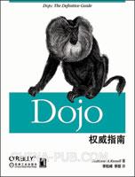 Dojo权威指南[图书]