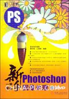 (特价书)新手一学就会Photoshop图像处理