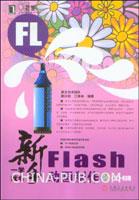 (特价书)新手一学就会Flash动画制作