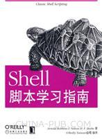 (特价书)Shell脚本学习指南(09年度畅销榜TOP50)