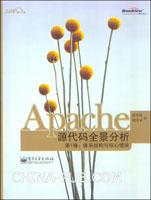 Apache源代码全景分析第1卷:体系结构与核心模块 (china-pub首发)