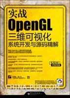实战OpenGL三维可视化系统开发与源码精解
