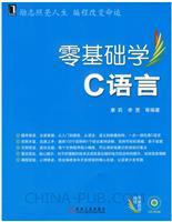 零基础学C语言