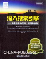 深入搜索引擎--海量信息的压缩、索引和查询 (china-pub首发)