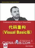 代码重构(Visual Basic版)