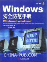 (特价书)Windows安全防范手册