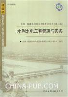 2009版 水利水电工程管理与实务―全国一级建造师执业资格考试用书(第二版)