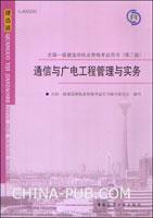 2009版 通信与广电工程管理与实务―全国一级建造师执业资格考试用书(第二版)