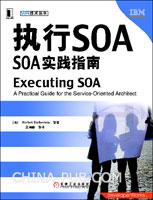 (特价书)执行SOA--SOA实践指南