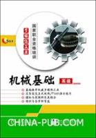 机械基础(高级)1CD-R(多媒体工具)