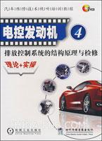 电控发动机4排放控制系统的结构原理与检修:理论+实操(2VCD)