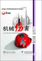 机械伤害2VCD(建筑典型事故案例剖析之四)