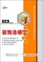 装饰涂裱工(初级)2CD-R(多媒体工具)