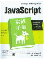 (特价书)JavaScript实战手册