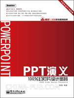 PPT演义--100%幻灯片设计密码