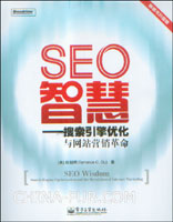 SEO智慧:搜索引擎优化与网络营销革命