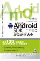 (特价书)Google Android SDK开发范例大全