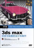 (特价书)3ds max材质与贴图的设计和制作