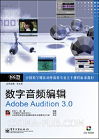 数字音频编辑Adobe Audition 3.0