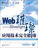 Web璀璨:Silverlight应用技术完全指南