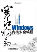寒江独钓:Windows内核安全编程(09年度畅销榜NO.8)