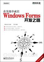 在实战中成长:Windows Forms开发之路