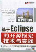 (赠品)基于Eclipse的开源框架技术与实战