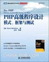 PHP高级程序设计:模式、框架与测试(Zend Frameword核心开发人员力作)