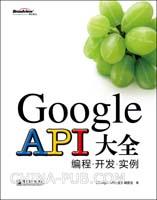 Google API大全--编程.开发.实例(china-pub首发)