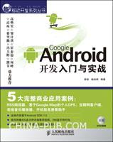 Google Android开发入门与实战(09年度畅销榜TOP50)(附赠400分钟高清教学视频 ,涵盖5大商业案例完整源代码)